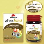 Haemovit - GOLD เฮโมวิต-โกลด์ 31 เม็ด