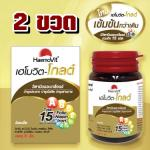 Haemovit - GOLD เฮโมวิต-โกลด์ 31 เม็ด 2 ขวด