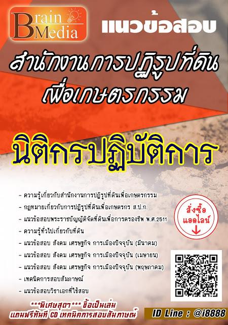 โหลดแนวข้อสอบ นิติกรปฏิบัติการ สำนักงานการปฏิรูปที่ดินเพื่อเกษตรกรรม