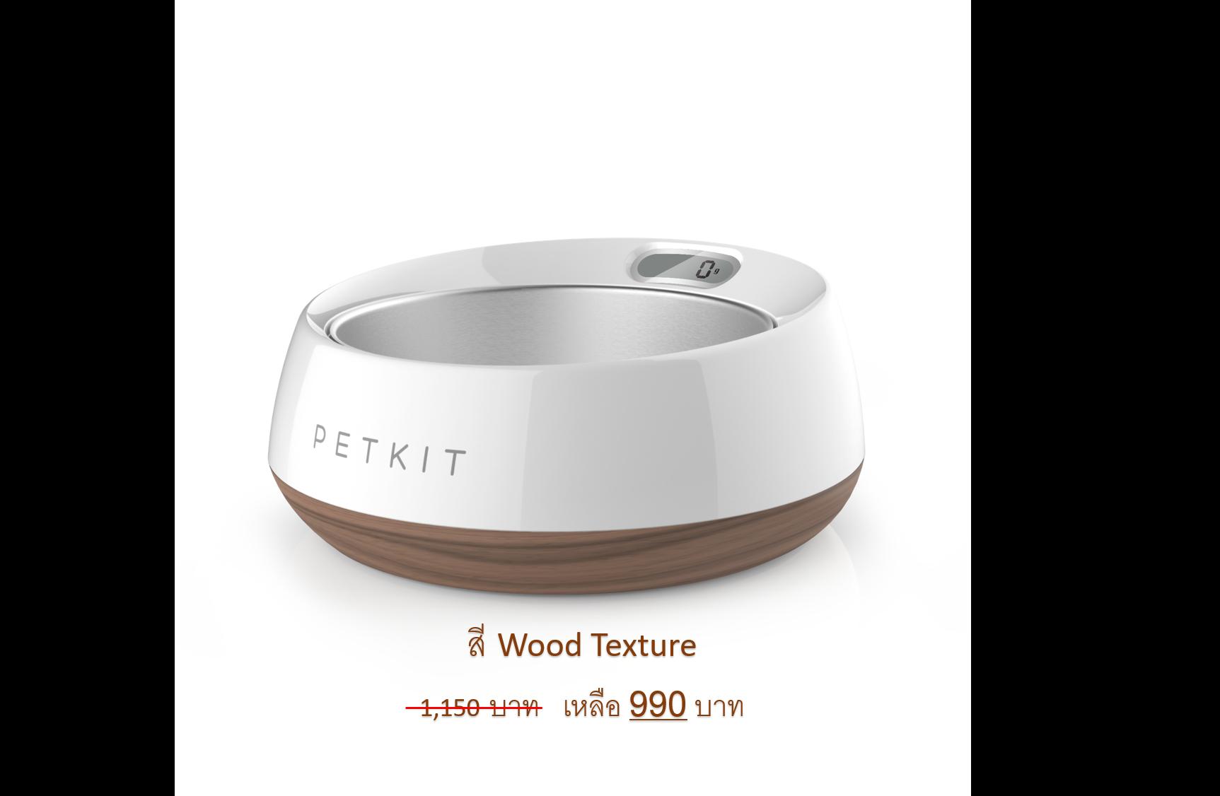 ถาดให้อาหารสัตว์เลี้ยง Smart Bowl - PETKIT Fresh Metal รุ่นมีเครื่องชั่งดิจิตอลในตัว วัสดุ Stainless ลาย Wood