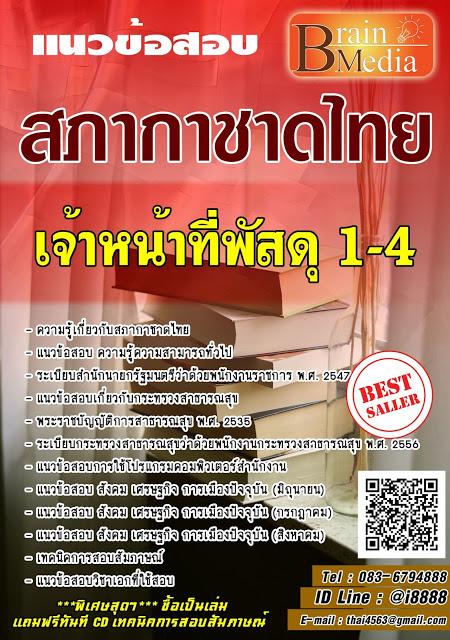 โหลดแนวข้อสอบ เจ้าหน้าที่พัสดุ 1-4 สภากาชาดไทย