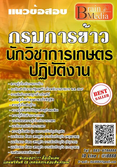โหลดแนวข้อสอบ นักวิชาการเกษตรปฏิบัติงาน กรมการข้าว