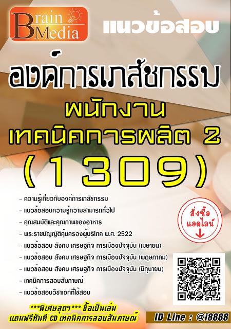โหลดแนวข้อสอบ พนักงานเทคนิคการผลิต 2 (1309) องค์การเภสัชกรรม