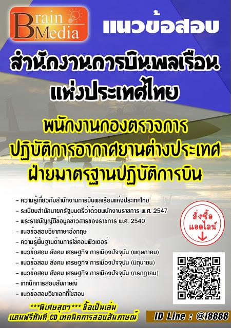 โหลดแนวข้อสอบ พนักงานกองตรวจการปฏิบัติการอากาศยานต่างประเทศ ฝ่ายมาตรฐานปฏิบัติการบิน สำนักงานการบินพลเรือนแห่งประเทศไทย