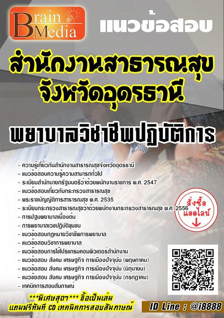 โหลดแนวข้อสอบ พยาบาลวิชาชีพปฏิบัติการ สำนักงานสาธารณสุขจังหวัดอุดรธานี