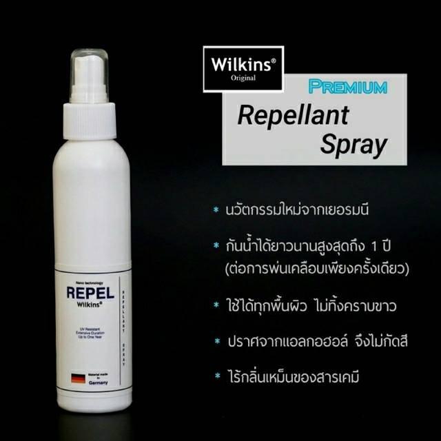 สเปรย์กันน้ำจากเยอรมัน Repel Wilkins กันคราบสิ่งสกปรกต่างๆ (สูตร Water base)