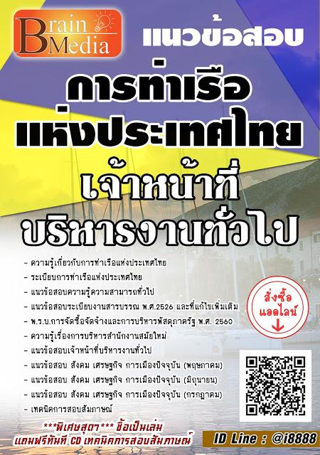 โหลดแนวข้อสอบ เจ้าหน้าที่บริหารงานทั่วไป การท่าเรือแห่งประเทศไทย