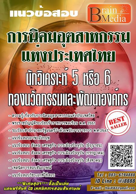 โหลดแนวข้อสอบ นักวิเคราะห์ 5 หรือ 6 กองนวัตกรรมและพัฒนาองค์กร นิคมอุตสาหกรรมแห่งประเทศไทย