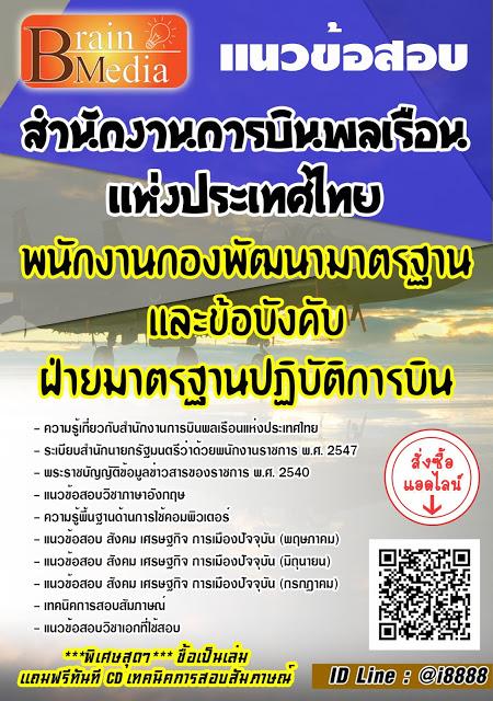 โหลดแนวข้อสอบ พนักงานกองพัฒนามาตรฐานและข้อบังคับ ฝ่ายมาตรฐานปฏิบัติการบิน สำนักงานการบินพลเรือนแห่งประเทศไทย