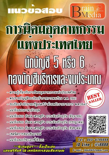 โหลดแนวข้อสอบ นักบัญชี 5 หรือ 6 กองบัญชีบริหารและงบประมาณ การนิคมอุตสาหกรรมแห่งประเทศไทย