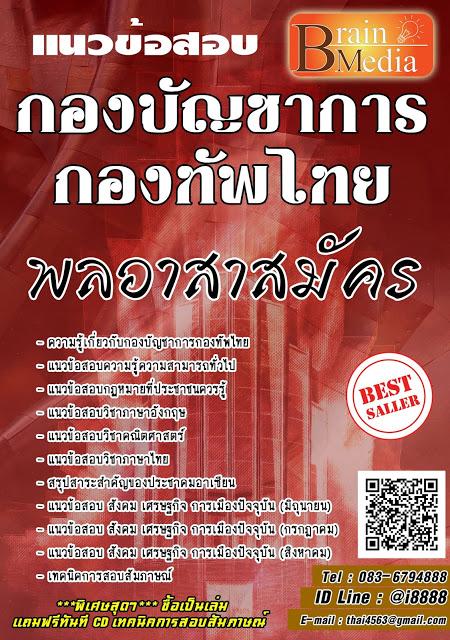 โหลดแนวข้อสอบ พลอาสาสมัคร กองบัญชาการกองทัพไทย