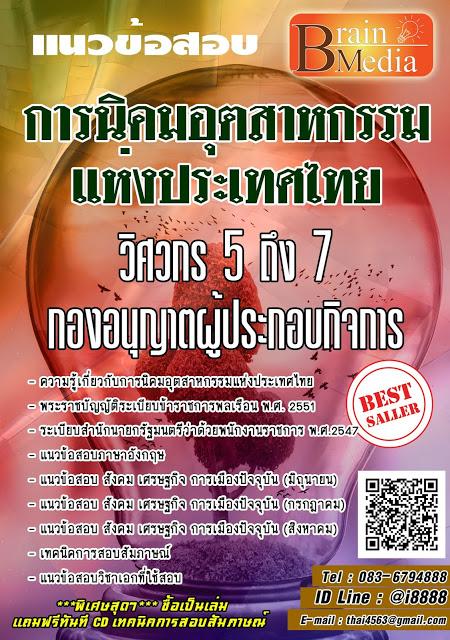 โหลดแนวข้อสอบ วิศวกร 5 ถึง 7 กองอนุญาตผู้ประกอบกิจการ การนิคมอุตสาหกรรมแห่งประเทศไทย