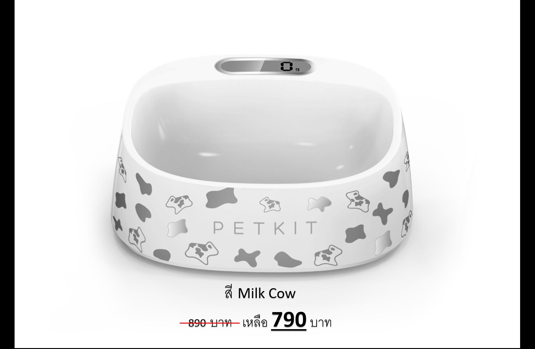 ถาดให้อาหารสัตว์เลี้ยง Smart Bowl - PETKIT Fresh มีเครื่องชั่งดิจิตอลในตัว วัสดุ anti-bacteria สี Milk Cow