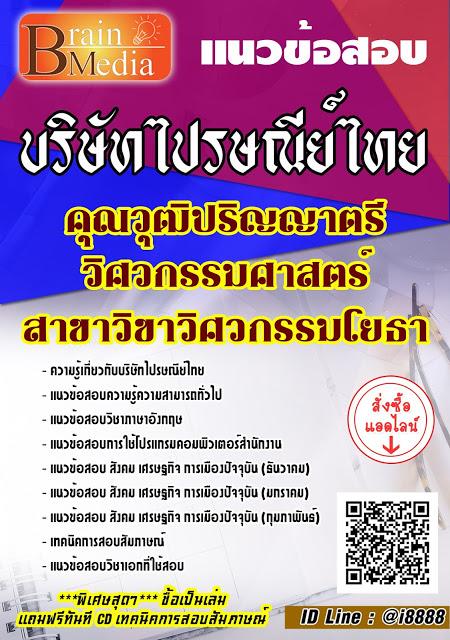 โหลดแนวข้อสอบ คุณวุฒิปริญญาตรีวิศวกรรมศาสตร์ สาขาวิขาวิศวกรรมโยธา บริษัทไปรษณีย์ไทย