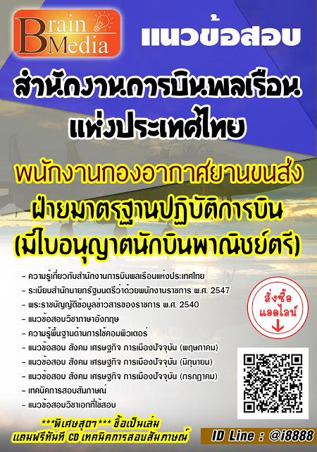 โหลดแนวข้อสอบ พนักงานกองอากาศยานขนส่ง ฝ่ายมาตรฐานปฏิบัติการบิน (มีใบอนุญาตนักบินพาณิชย์ตรี) สำนักงานการบินพลเรือนแห่งประเทศไทย