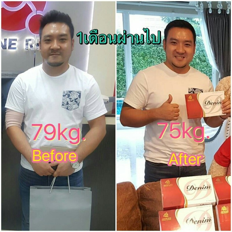 Denim Plus ลดน้ำหนัก Before/after 6