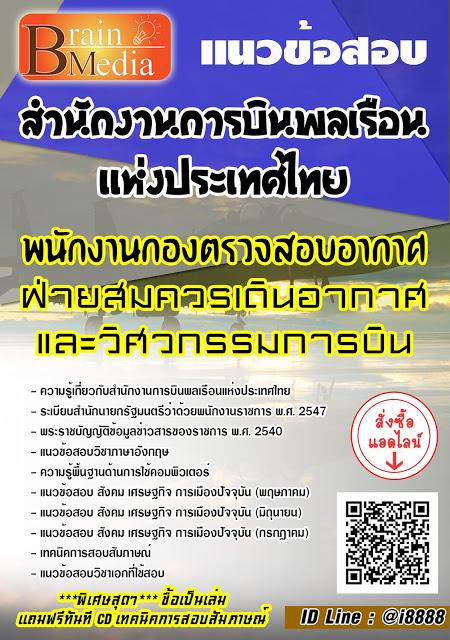 โหลดแนวข้อสอบ พนักงานกองตรวจสอบอากาศ ฝ่ายสมควรเดินอากาศและวิศวกรรมการบิน สำนักงานการบินพลเรือนแห่งประเทศไทย