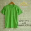 เสื้อยืด คอกลม แขนสั้น สีเขียวบิ๊กซี