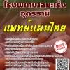 โหลดแนวข้อสอบ แพทย์แผนไทย โรงพยาบาลมะเร็งอุดรธานี