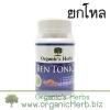 (ยกโหล ราคาส่ง) Ben Tonic Organic's Herbs 30 เม็ด เสริมสร้างพลังรัก เติมเต็มความเป็นชาย ช่วยอาการต่อมลูกหมาก บำรุงอสุจิ