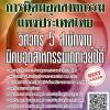 โหลดแนวข้อสอบ วิศวกร 5 สำนักงานนิคมอุตสาหกรรมเกตเวย์ซิตี้ การนิคมอุตสาหกรรมแห่งประเทศไทย