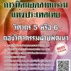 โหลดแนวข้อสอบ วิศวกร 5 หรือ 6 กองวิศวกรรมฝ่ายพัฒนา การนิคมอุตสาหกรรมแห่งประเทศไทย
