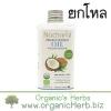 (ยกโหล ราคาส่ง) Nacharal Virgin Coconut Oil 250mL นำมันมะพร้าวธรรมชาติ สกัดเย็น ออแกนิค สำหรับเช็ดเครื่องสำอาง