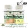 (ยกโหล ราคาส่ง) Tonic PNP 60 เม็ด + O-4 Organic's Herbs 60 เม็ด อิ่มท้อง ลดน้ำหนัก กระชับสัดส่วน ล้างลำไส้ ขับไขมัน ทั้งเก่าและใหม่ ระบายไม่มวนท้อง