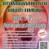 โหลดแนวข้อสอบ วิศวกร 5 ถึง 7 สำนักงานนิคมอุตสาหกรรมเอเชีย การนิคมอุตสาหกรรมแห่งประเทศไทย