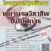 โหลดแนวข้อสอบ พยาบาลวิชาชีพปฏิบัติการ โรงพยาบาลพุทธชินราช