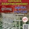 โหลดแนวข้อสอบ ผู้ช่วยครู กลุ่มวิชาภาษาไทย องค์การบริหารส่วนจังหวัดพระนครศรีอยุธยา