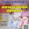 โหลดแนวข้อสอบ พยาบาลวิชาชีพปฏิบัติการ โรงพยาบาลปทุมธานี