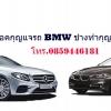 ช่างเปิดกุญแจรถยนต์ BMW