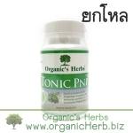 (ยกโหล ราคาส่ง) Tonic PNP2 Organic's Herbs 30 เม็ด ปวดเมื่อย ลดอาการเกร็ง คลายเส้นอักเสบ เอ็น ข้อ ได้ดี ด้วยเถาวัลย์เปรียง เถาเอ็นอ่อน กำลังหนุมาน