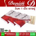 Denim Plus ลดน้ำหนัก 3 กล่อง