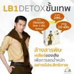 LB1 detox 1 กล่อง