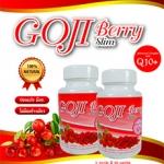 GOJI BERRY SLIM Q10+ ลดน้ำหนักพร้อมผิวใสเต่งตึงดูมีสุขภาพดี (โปร 2 กระปุก) 60 cap. W.55 รหัส G02