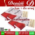 Denim Plus ลดน้ำหนัก 4 กล่อง