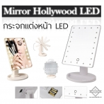 Mirror Hollywood LED กระจก