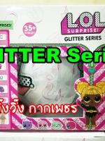 New !!ไข่เซอร์ไพร์ส ไข่สุ่ม ไข่LOL ตุ๊กตาของเล่น ไข่สุ่มเซอร์ไพรส์ LOL Surprise Glitter ไข่ Surprise วิ้งวิ้ง กากเพชร