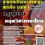 โหลดแนวข้อสอบ ครูผู้ช่วย กลุ่มวิชาภาษาไทย กรมส่งเสริมการปกครองท้องถิ่น (อปท.)