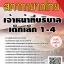 โหลดแนวข้อสอบ เจ้าหน้าที่บริบาลเด็กเล็ก 1-4 สภากาชาดไทย