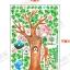 สติ๊กเกอร์ต้นไม้ของสัตว์a524 thumbnail 5