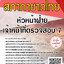 โหลดแนวข้อสอบ หัวหน้าฝ่าย เจ้าหน้าที่ตรวจสอบ 7 สภากาชาดไทย