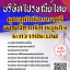 โหลดแนวข้อสอบ คุณวุฒิปริญญาตรี สาขาวิขาบริหารธุรกิจระหว่างประเทศ บริษัทไปรษณีย์ไทย