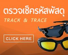 ตรวจเช็ครหัสพัสดุ Vantasport จำหน่ายแว่นตาปั่นจักรยาน, แว่นตากันแดด แว่นตาทรงสปอร์ต, แว่นตาทรงทหารหลายรูปแบบ