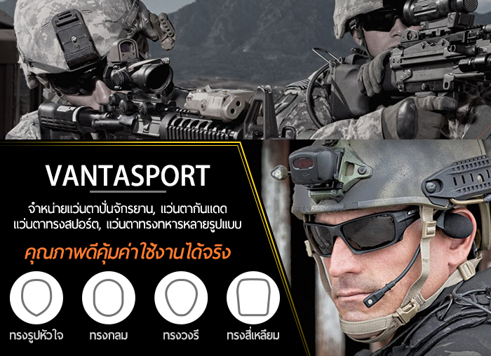 Vantasport จำหน่ายแว่นตาปั่นจักรยาน, แว่นตากันแดด แว่นตาทรงสปอร์ต, แว่นตาทรงทหารหลายรูปแบบ คุณภาพดีคุ้มค่าใช้งานได้จริง Line : @vantasport Tel : 085-553-5915 Facebook : facebook.com/vantasport
