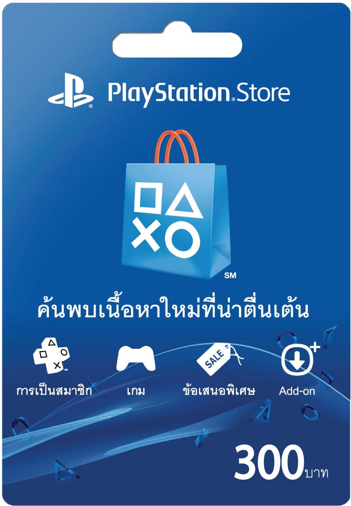 บัตร PSN 300 THB