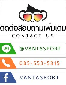 ติดต่อสอบถาม Vantasport จำหน่ายแว่นตาปั่นจักรยาน, แว่นตากันแดด แว่นตาทรงสปอร์ต, แว่นตาทรงทหารหลายรูปแบบ Line : @vantasport Tel : 085-553-5915 Facebook : facebook.com/vantasport