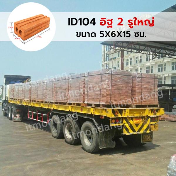 อิฐแดง 2 รูใหญ่ ID104 ขนาด 5X6X15 ซม.